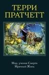 Обложки книг Терри Пратчетт