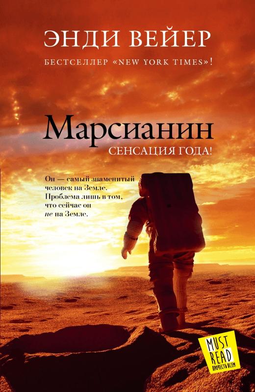 """Купить книгу """"Марсианин"""""""
