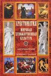 Мировая художественная культура. Античный мир. Древние славяне. Хрестоматия - купить и читать книгу