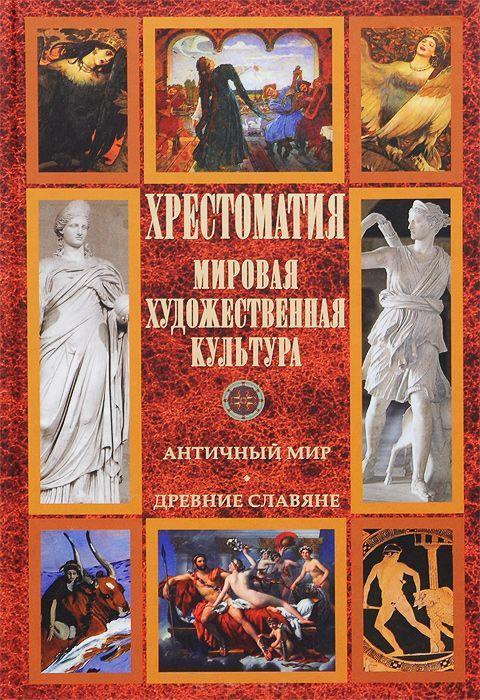 """Купить книгу """"Мировая художественная культура. Античный мир. Древние славяне. Хрестоматия"""""""