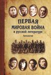 Первая мировая война в русской литературе. Антология