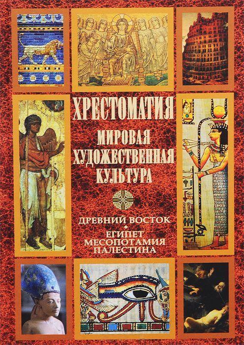 """Купить книгу """"Мировая художественная культура. Древний Восток. Египет. Месопотамия. Палестина. Хрестоматия"""""""