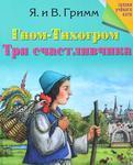 Гном-Тихогром. Три счастливчика