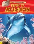 Кити та дельфіни