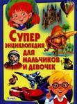 Суперэнциклопедия для мальчиков и девочек - купити і читати книгу