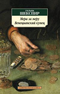 """Купить книгу """"Мера за меру. Венецианский купец"""""""