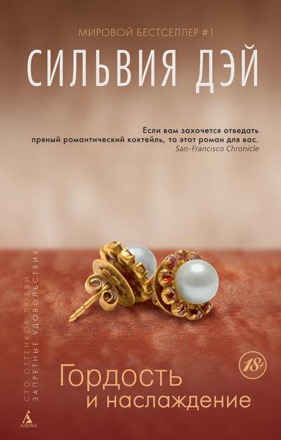 """Купить книгу """"Гордость и наслаждение"""""""
