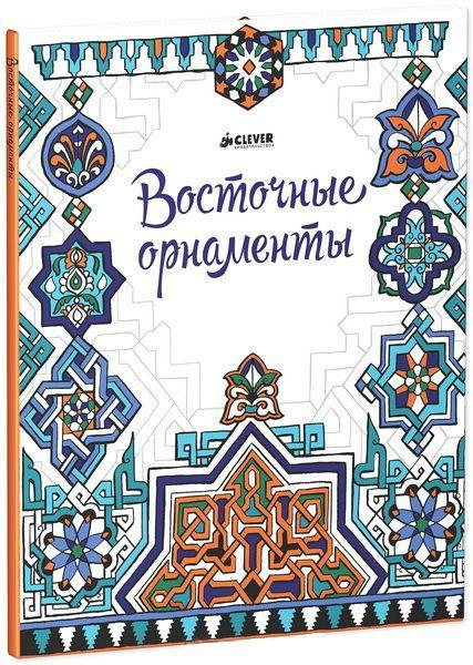 """Купить книгу """"Восточные орнаменты"""""""