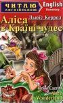 Аліса в країні чудес - купить и читать книгу