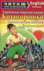 """Фото книги """"Котигорошко. Українські народні казки"""""""