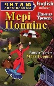 """Купить книгу """"Мері Поппінс"""""""
