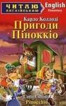 """Фото книги """"Пригоди Піноккіо"""""""