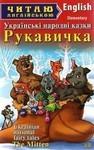 """Фото книги """"Рукавичка. Українські народні казки"""""""