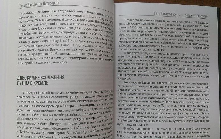 """Купить книгу """"Путінократія. Людина влади та її система"""""""