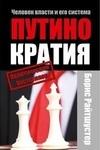 Путинократия. Человек власти и его система