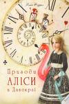 "Фото книги ""Пригоди Аліси в Дивокраї"""
