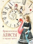 Приключения Алисы в Стране чудес