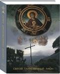 Святой таинственный Афон (подарочное издание)