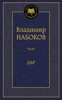 """Купить книгу """"Дар"""""""