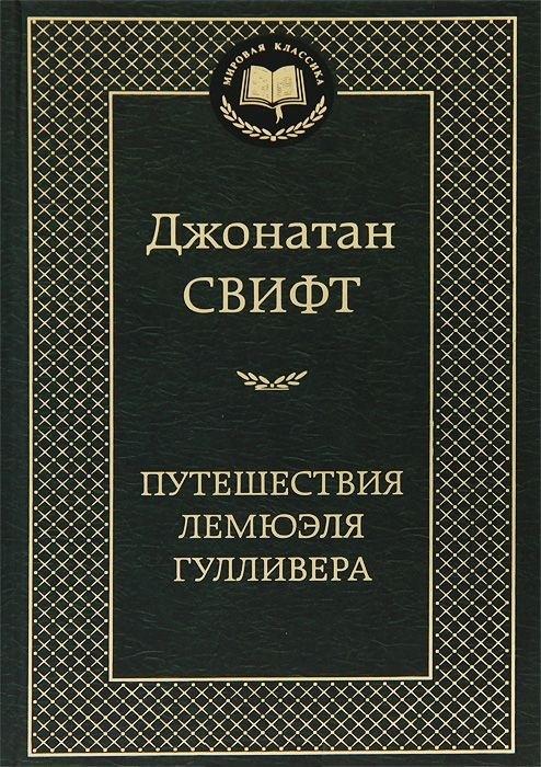 """Купить книгу """"Путешествия Лемюэля Гулливера"""""""