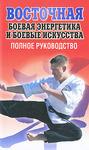Восточная боевая энергетика и боевые искусства. Полное руководство