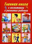 Главная книга о воспитании и развитии ребенка - купить и читать книгу