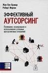 Эффективный аутсорсинг. Понимание, планирование и использование успешных аутсорсинговых отношений