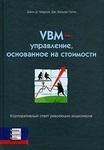 VBM- управление, основанное на стоимости. Корпоративный ответ революции акционеров