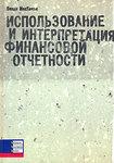 """Купить книгу """"Использование и интерпретация финансовой отчетности"""""""