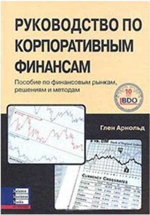 """Купить книгу """"Руководство по корпоративным финансам. Пособие по финансовым рынкам, решениям и методам"""""""