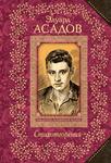 """Обложка книги """"Эдуард Асадов. Стихотворения"""""""