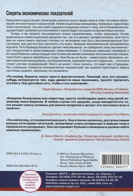 """Купить книгу """"Секреты экономических показателей. Скрытые ключи к будущим экономическим тенденциям и инвестиционным возможностям"""""""