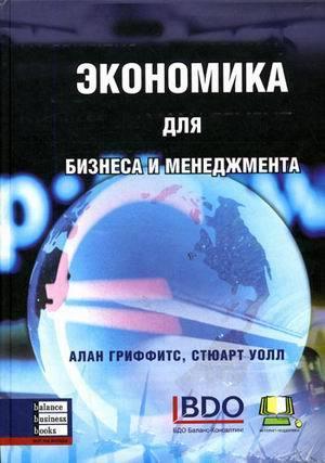 """Купить книгу """"Экономика для бизнеса и менеджмента"""""""