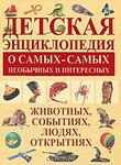 Детская энциклопедия о самых-самых необычных и интересных животных, событиях, людях, открытиях
