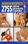 Женская мудрость. 2755 советов для красоты и здоровья