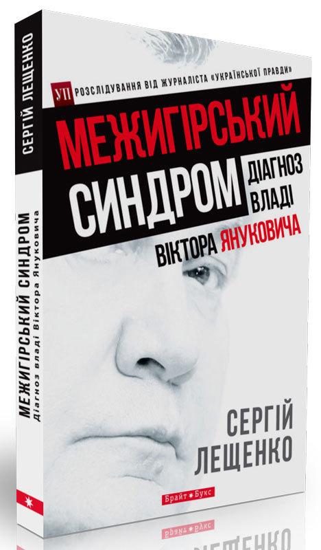 """Купить книгу """"Межигірський синдром. Діагноз владі Віктора Януковича"""""""
