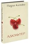 """Обложка книги """"Адюльтер"""""""