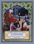 Сказки Шахерезады. Волшебная Лампа Аладдина. Избранные истории 1001ночи
