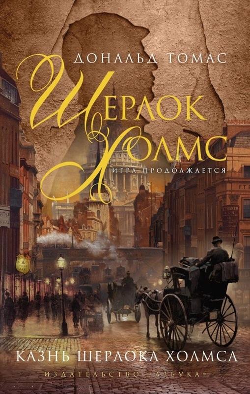"""Купить книгу """"Казнь Шерлока Холмса"""""""