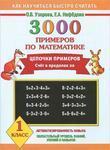 3000 примеров. Цепочки примеров. Счет в пределах 20
