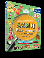 """Купить книгу """"Азия. Все, о чем ты хочешь знать"""""""