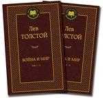 Война и мир (комплект из 2 книг) - купить и читать книгу