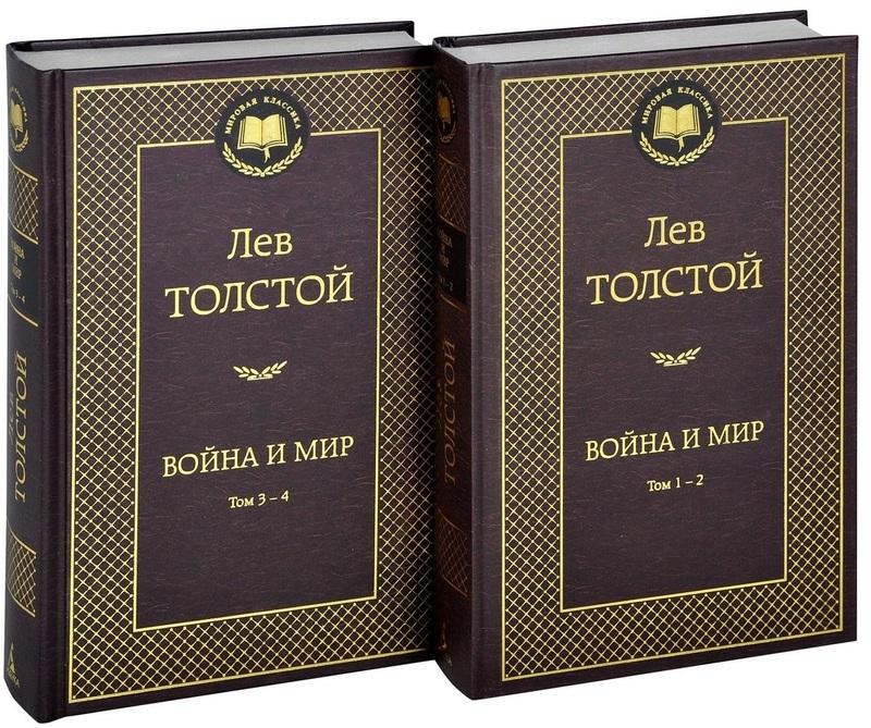 """Купить книгу """"Война и мир (комплект из 2 книг)"""""""