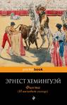 """Обложка книги """"Фиеста (И восходит солнце)"""""""