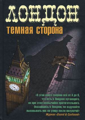 """Купить книгу """"Лондон. Темная сторона"""""""