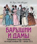 Барышни и дамы. Повседневная жизнь москвичек во второй половине XIX - начале XX века