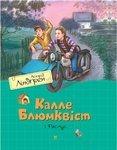 """Купить книгу """"Каллє Блюмквіст і Расмус"""""""