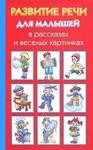 Развитие речи для малышей в рассказах и картинках