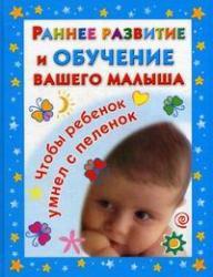 """Купить книгу """"Раннее развитие и обучение вашего малыша"""""""