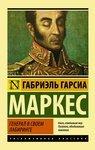 """Фото книги """"Генерал в своем лабиринте"""""""